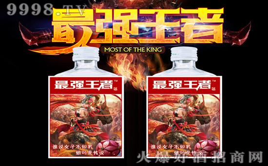较强王者酒成功签约好酒网,共创游戏文化小酒大未来!