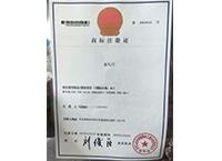 商标证-北京首府酒业有限公司