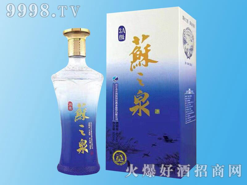 苏之泉酒・3A级