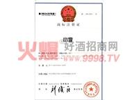 商标证件-北京九星酒业有限公司