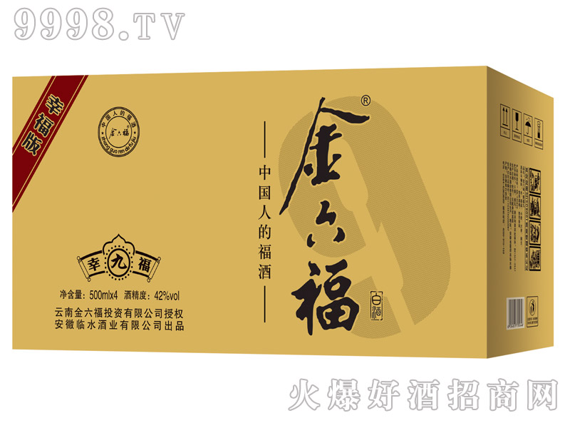 金六福酒・幸福九500mlx4