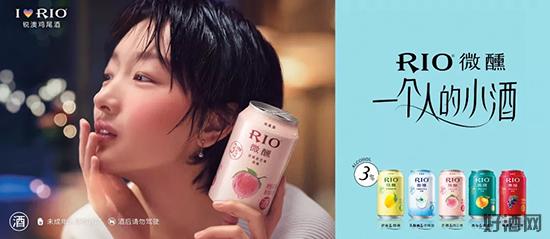 RIO微醺鸡尾酒