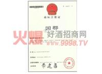 国郡商标注册证-四川老作坊酒厂