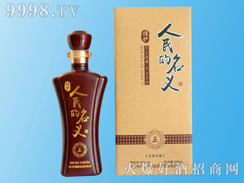 洋河国坊酒・维护人民的名义(正)