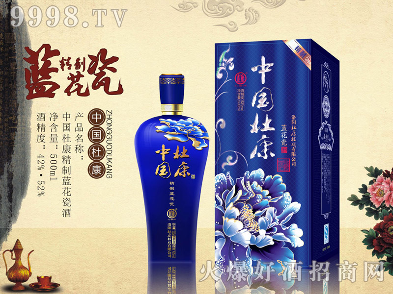 中国杜康酒・精制蓝花瓷