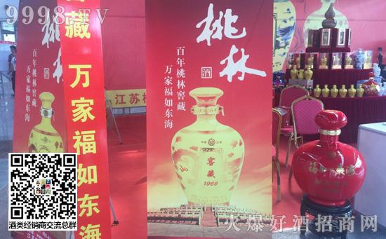 2018徐州糖酒会开幕!桃林酒业现场送小酒品鉴!
