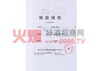 检验报告-贵州省遵义市茅仙酒业有限公司
