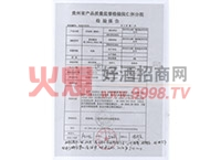 质检报告1-贵州省遵义市茅仙酒业有限公司