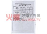 质检报告2-贵州省遵义市茅仙酒业有限公司