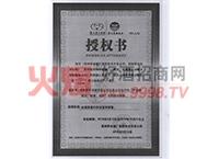 授权书-贵州省遵义市茅仙酒业有限公司