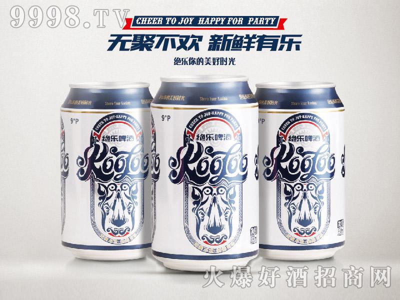 9度绝乐啤酒・罐装