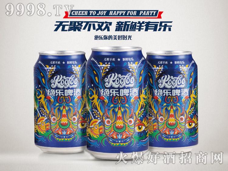 10.8度绝乐啤酒・高档白啤罐装