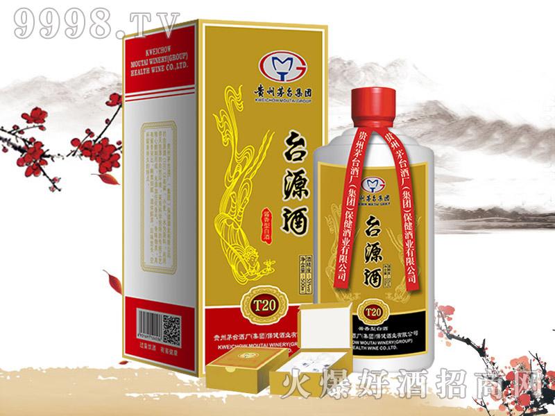 茅台集团台源酒・T20