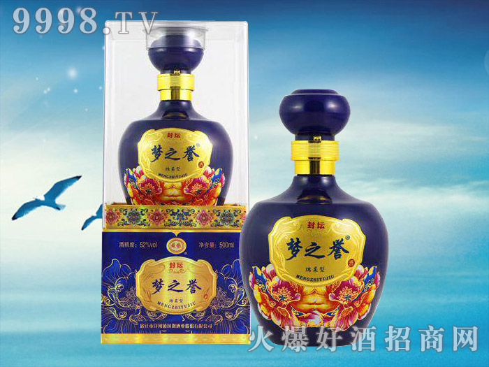 封坛梦之誉酒蓝瓷