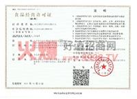 经营许可证-北京嘉亿仕贸易有限公司