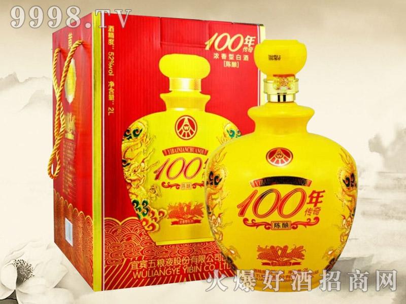 100年传奇陈酿2L(黄)