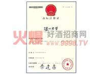泸州老窖商标-老窖真藏酒火爆招商中