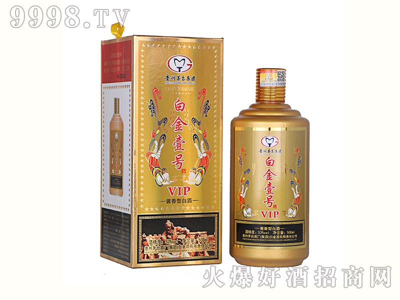 白金壹号VIP酱香型白酒(黄瓶)