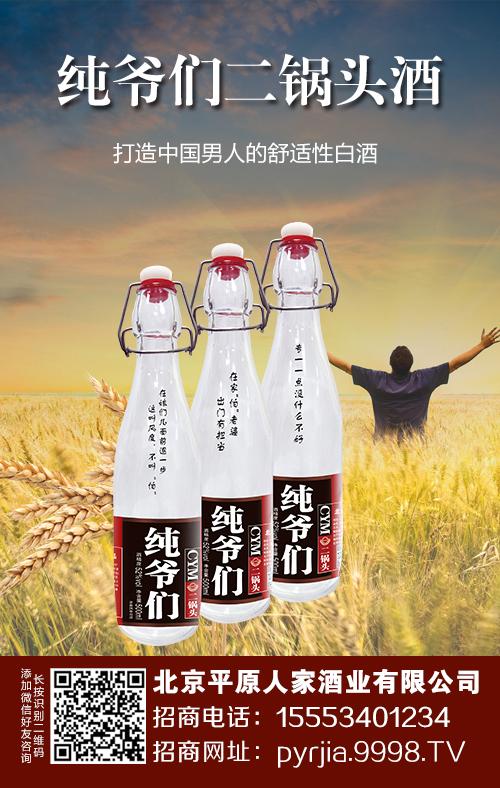 北京二锅头酒:口感纯正甘美,令人回味无穷