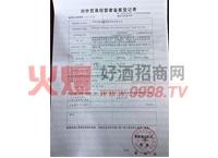 对外贸易登记表-深圳前海爱善国际贸易有限公司