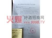 检验检疫备案表-深圳前海爱善国际贸易有限公司