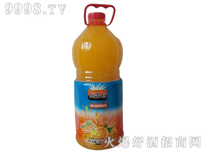 纯果粒果汁