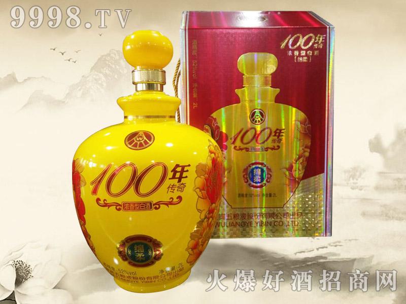 100年传奇绵柔2L(黄)