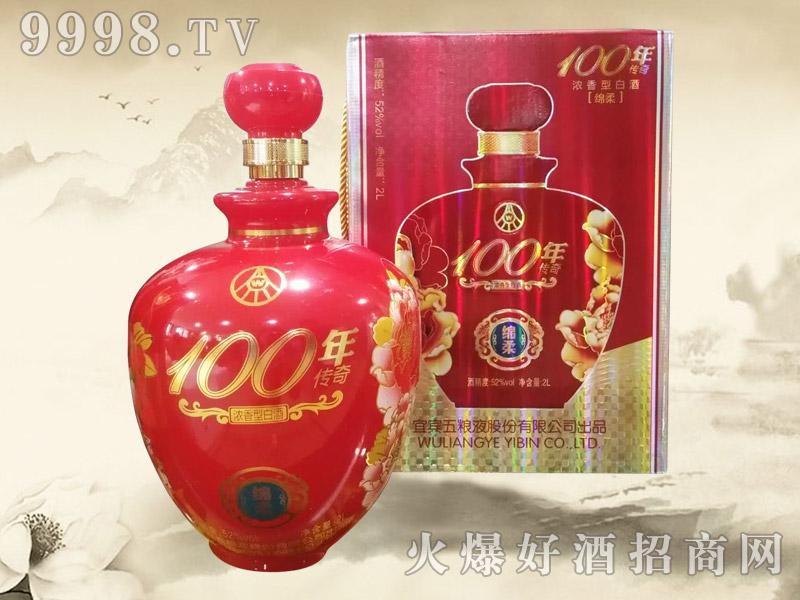 100年传奇绵柔2L(红)