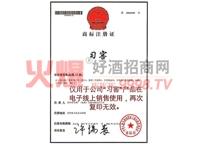 习窖商标注册证-贵州茅台酒厂(集团)习酒有限公司品牌习窖全国运营中心