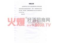 销售证明-贵州茅台酒厂(集团)习酒有限公司品牌习窖全国运营中心