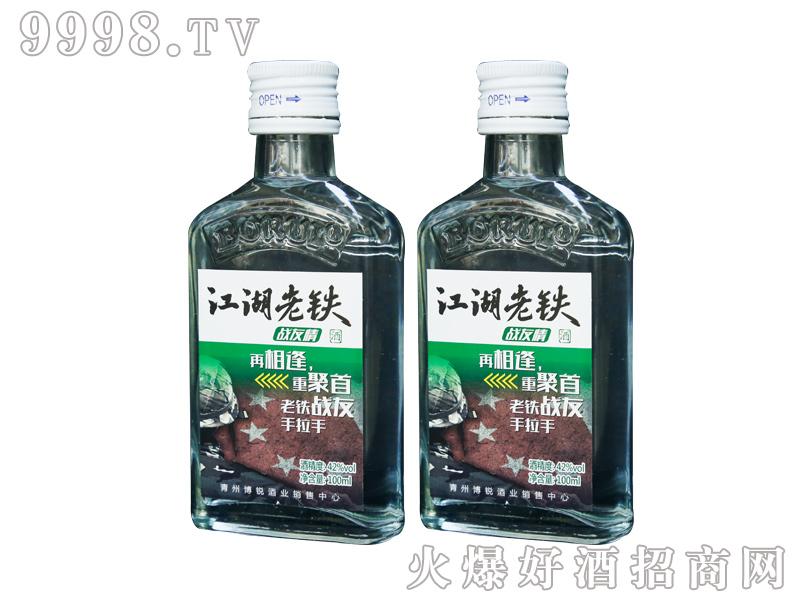 江湖老铁酒-战友
