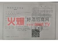 食品经营许可证-贵州省仁怀市茅台镇南国酒业有限责任公司