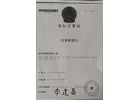 周秉烧坊商标证-贵州省仁怀市茅台镇南国酒业有限责任公司