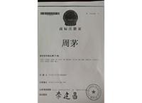 周茅商标证-贵州省仁怀市茅台镇南国酒业有限责任公司