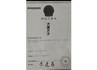 大唐天子商标-贵州省仁怀市茅台镇南国酒业有限责任公司