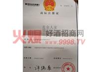 黄金人家商标注册证-安徽亳州市万历酿酒有限公司