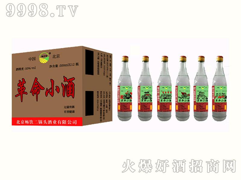 革命小酒50%vol