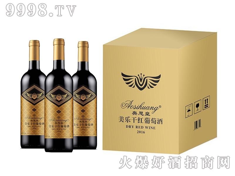奥思皇・美乐干红葡萄酒组合