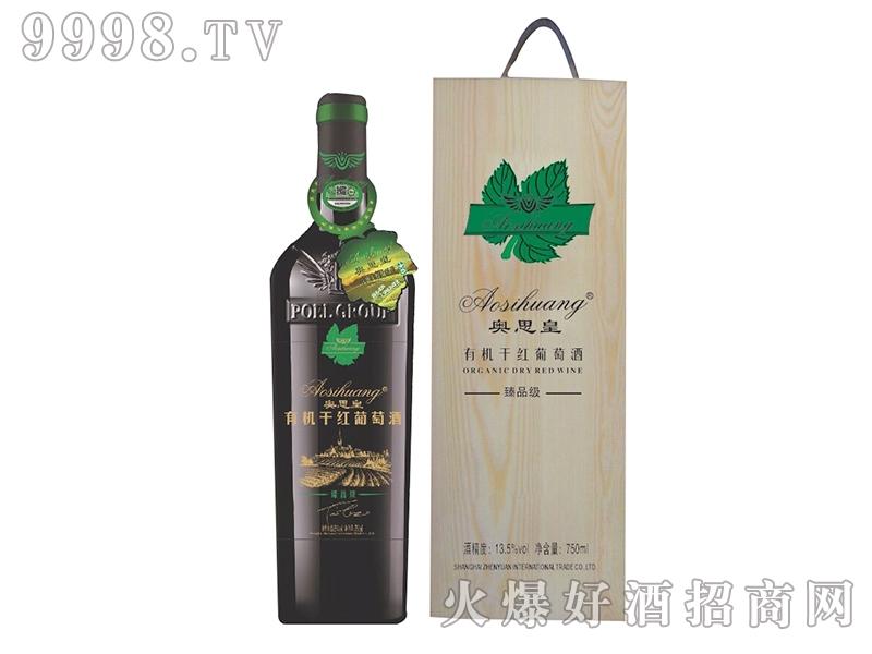 奥思皇・有机干红葡萄酒臻品级木盒