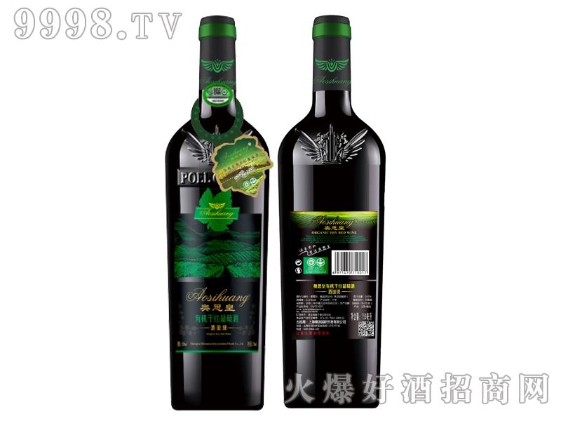 奥思皇・有机干红葡萄酒酒田级