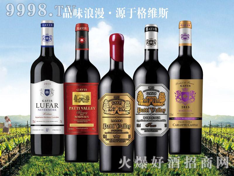 格维斯酒庄干红葡萄系列