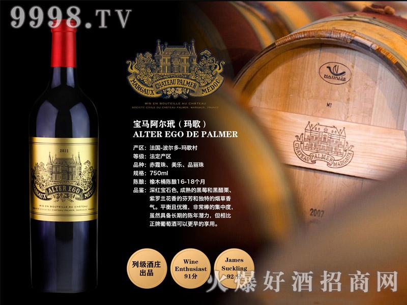 宝马阿尔玳(玛歌)干红葡萄酒