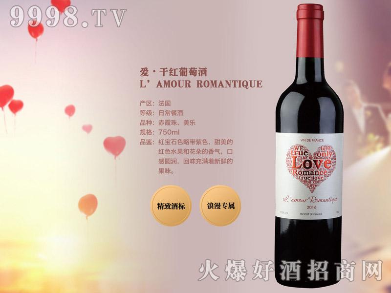 爱・干红葡萄酒