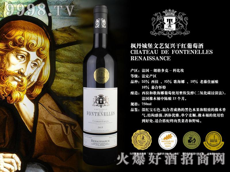 枫丹城堡文艺复兴干红葡萄酒
