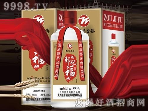 邹记福・贵宾用酒