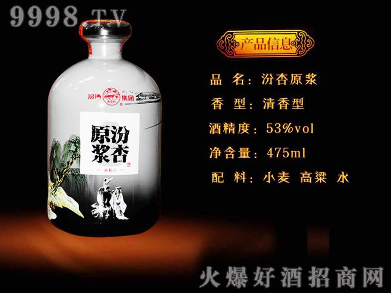 汾杏原浆酒53度475ml