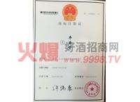 平安贡商标注册证-贵州平安贡酒业有限公司