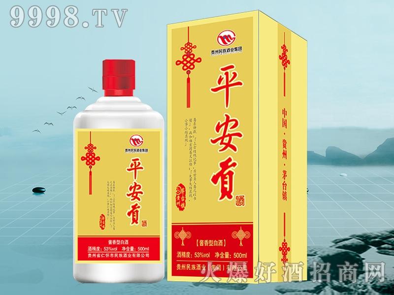 平安贡酒黄盒