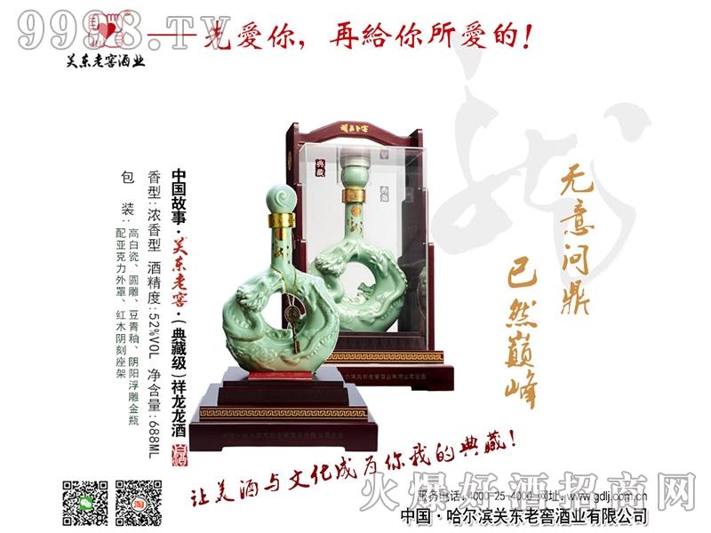 中国故事・关东老窖・(典藏)祥龙龙酒