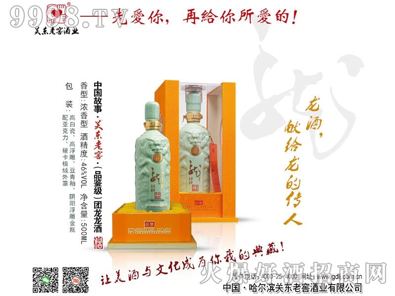 中国故事・关东老窖・(品鉴)团龙龙酒